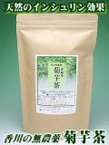 菊芋茶 70g 香川県産農薬完全不使用無添加