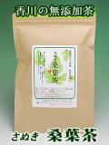 香川産 桑葉茶 無添加