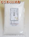 もち米 白米粉 無農薬 自然栽培