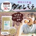 讃岐もち麦 ダイシモチ 1500g 食物繊維が豊富で糖尿病予防食やダイエット食にお勧め!