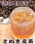 麦茶 無農薬 国産