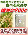 姫ぬか 900g 国産農薬完全不使用、自然栽培で育てられた国産の元気米の米ぬか