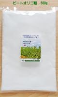 天然ビートオリゴ糖 ラフィノース 500g 北海道産の高純度結晶天然オリゴ糖