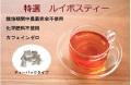 特選ルイボスティー 4g×25包 大切なご家族のために、毎日茶に ミネラル豊富 ノンカフェイン ネコポス配送OK