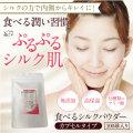 【食べる シルクパウダー 100球入り】 アミノ酸が豊富なシルクパウダー シルクの力でぷるぷる美肌♪18種類のアミノ酸92.5%