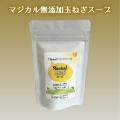 マジカル無添加 玉ねぎスープ 100g オリゴ糖入り 化学調味料や動物性素材を使用しない 体に優しいスープ