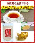 ウルトラしょうが紅茶 200g 生姜とミネラルたっぷり沖縄黒糖ブレンド