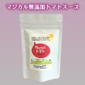 マジカル無添加トマトスープ 100g 化学調味料や動物性素材を使用しない 体に優しいスープ