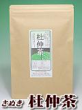 香川県産 杜仲茶