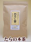 たらの木茶 80g 香川県産農薬完全不使用無添加