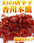 香川本鷹 輪切り 30g 香川県産農薬完全不使用無添加
