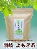 よもぎ茶 70g 香川県産農薬完全不使用無添加