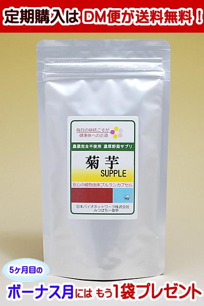 菊芋 完全無農薬