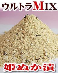 お得な2個セット ウルトラMIX 姫ぬか漬 650g×2 簡単混ぜるだけのぬか床の素 国産 栽培期間中農薬完全不使用 無添加 厳選素材配合済み