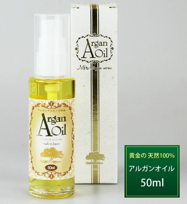 Miu-argan series 黄金の 天然100%アルガンオイル 50ml