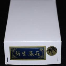 新生碁石 竹印