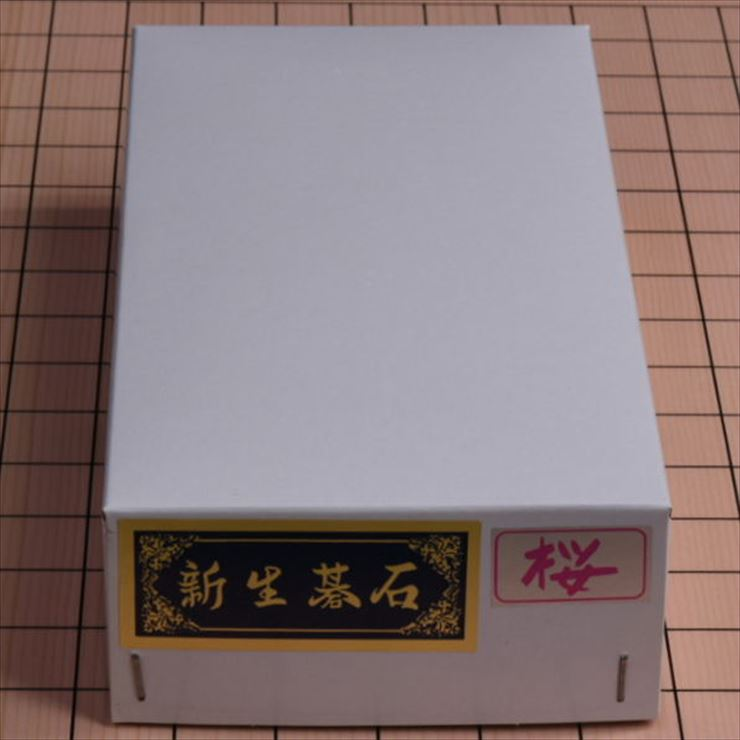 新生碁石 桜印