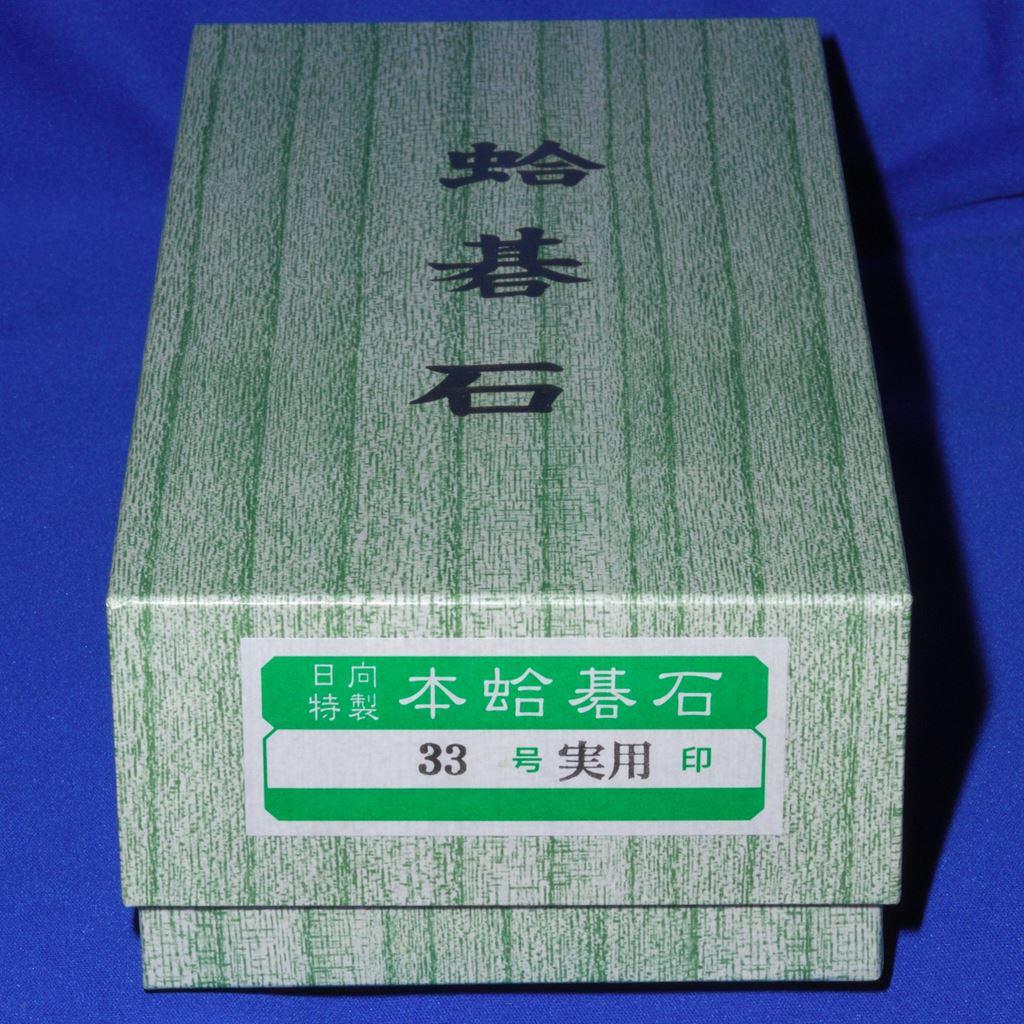 本蛤碁石 33号実用