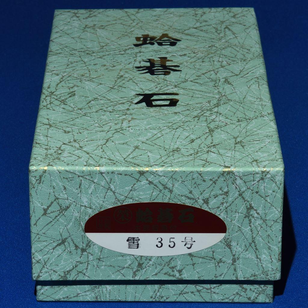本蛤碁石 35号雪印