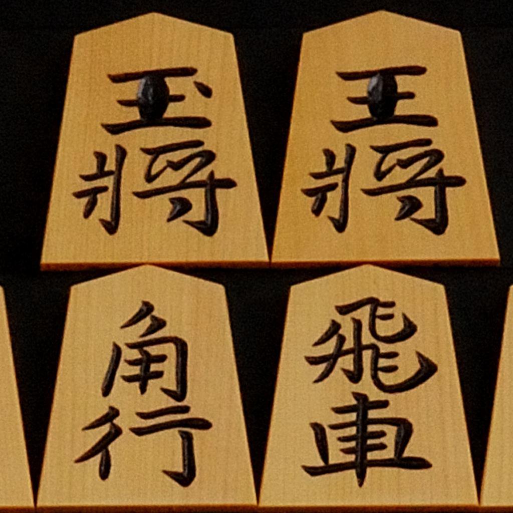将棋駒 竹風作 特上彫 水無瀬 特上木地