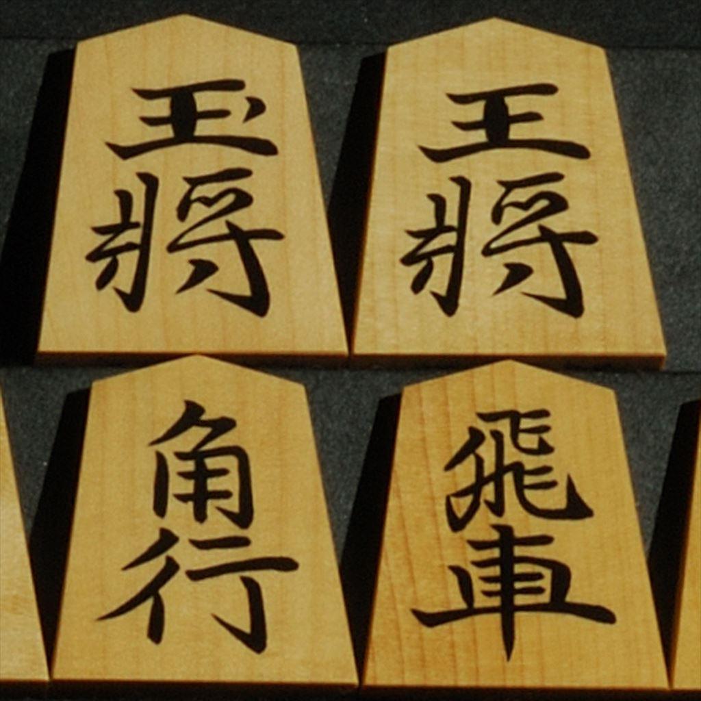 将棋駒 竹風作 彫埋 清安