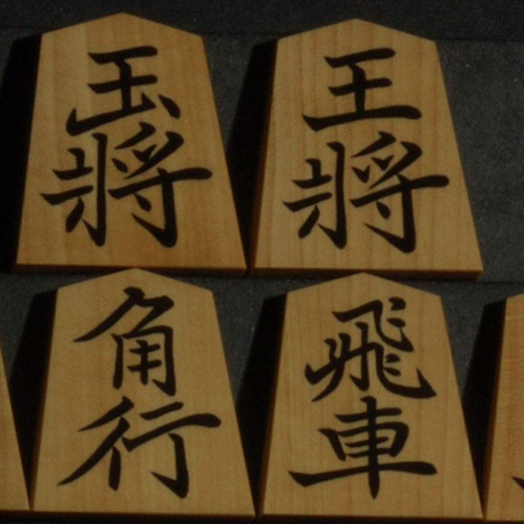 将棋駒 竹風作 彫埋 菱湖