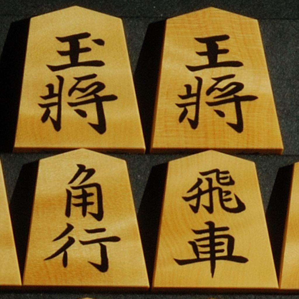 将棋駒 竹風作 斑入 彫埋 淇洲