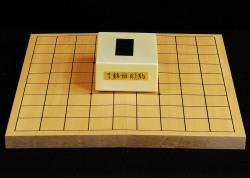 折将棋盤7号プラスチック駒錦旗セット