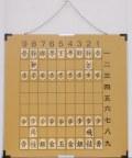 教授用 磁石将棋セット 二つ折
