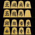 将棋駒 御蔵島本黄楊 晴月作 一字彫