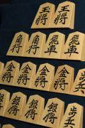 将棋駒 竹風作 特上彫 清安