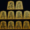 将棋駒 大竹竹風作 虎斑極上  清安