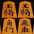 将棋駒 大竹竹風作 赤柾 錦旗