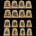 将棋駒 斧折 一字彫  晴月作