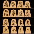 将棋駒 黄楊 中彫  手彫り