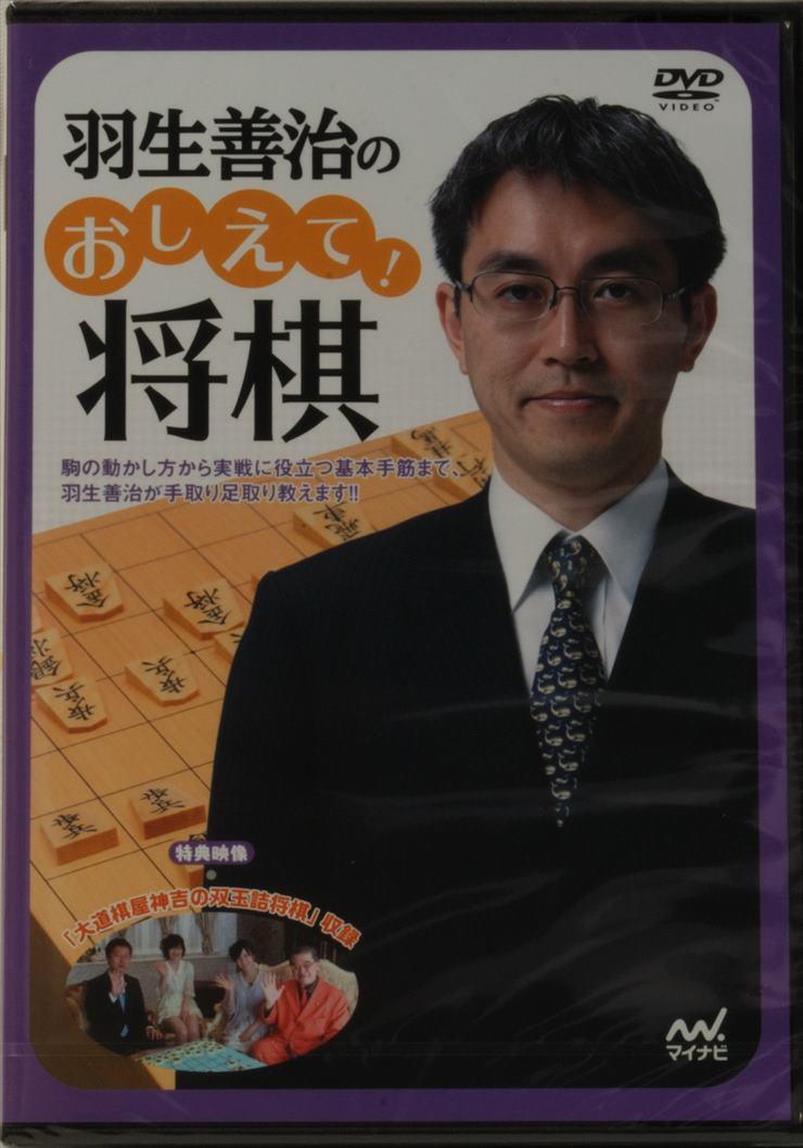 羽生善治のおしえて!将棋DVD セット