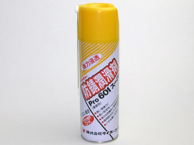 防錆潤滑剤 Pro601スーパー