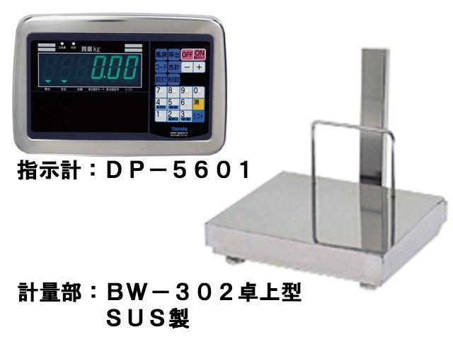 DP-5601標準タイプ卓上型デジタル台はかり