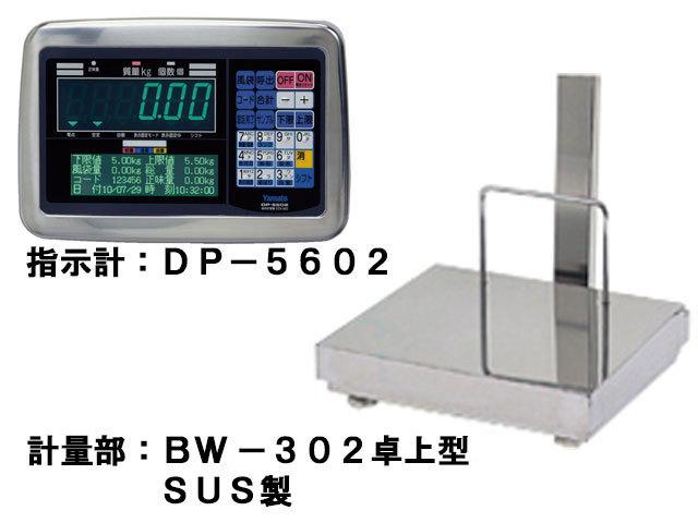 DP-5602マルチ計量タイプ卓上型デジタル台はかり