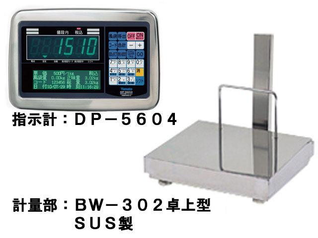 DP-5604料金はかりタイプ卓上型デジタル台はかり