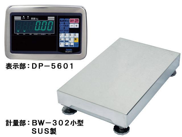 DP-5601標準タイプデジタル台はかり BW-302小型
