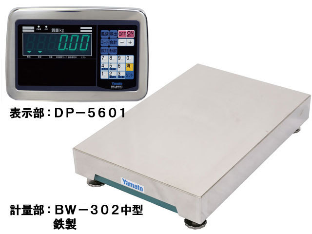 DP-5601標準タイプデジタル台はかり BW-302中型鉄製