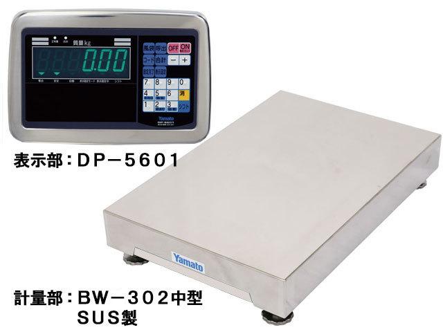 DP-5601標準タイプデジタル台はかり BW-302中型SUS製