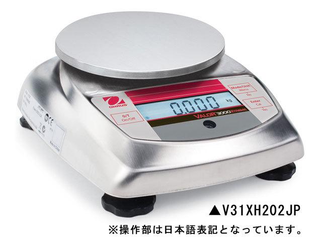 デジタルはかりV3000シリーズ