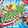 【SALE】【セール商品】DJ 034 / ビルボード HOT100 [国内盤MIXCD]
