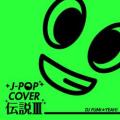 【SALE】【セール商品】DJ Fumi★Yeah! / J-Pop Cover 伝説III [国内盤オフィシャルMIXCD]