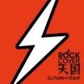 【SALE】【セール商品】【試聴あり】DJ Fumi★Yeah! / ROCK COVER 天国 [国内盤MIXCD]