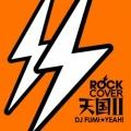 【SALE】【セール商品】DJ Fumi★Yeah! / Rock Cover 天国 II [国内盤オフィシャルMIXCD]