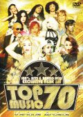 【SALE】V.A. / TOP MUSIC 70 [DVD]