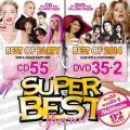 【SALE】【2枚組:CD+DVD】SUPER BEST SPECIAL [CD+DVD]